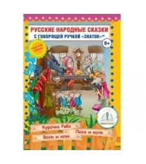Книга для говорящей ручки русские народные сказки 5 Знаток ZP40048