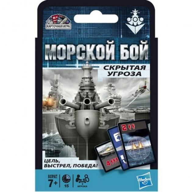 Игра морской бой Киноверсия карточная Hasbro Хасбро 37084H