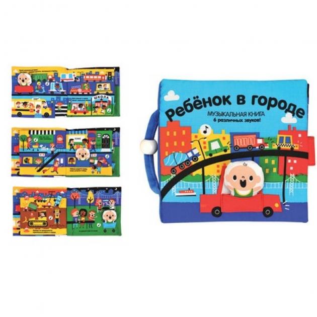 Развивающая книжка Ребенок в городе K's kids RP50314