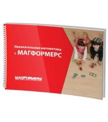 Магнитный конструктор Magformers учебное пособие 63207...