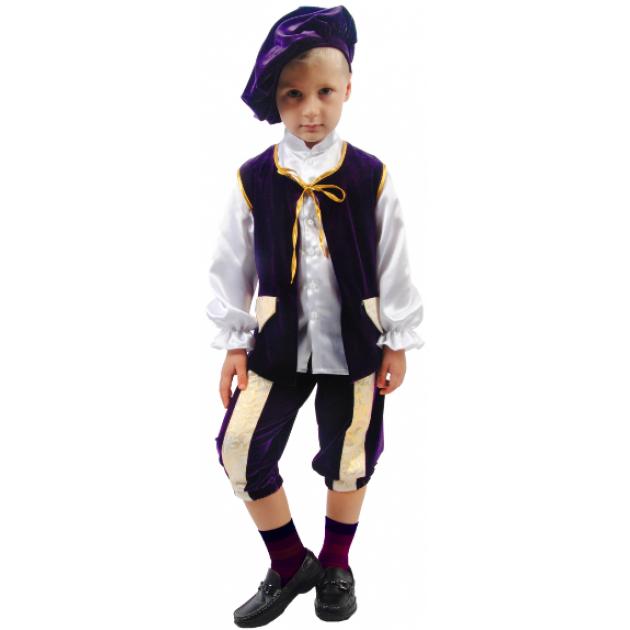 Карнавальный костюм для мальчика Вестифика Принц фиолетовый