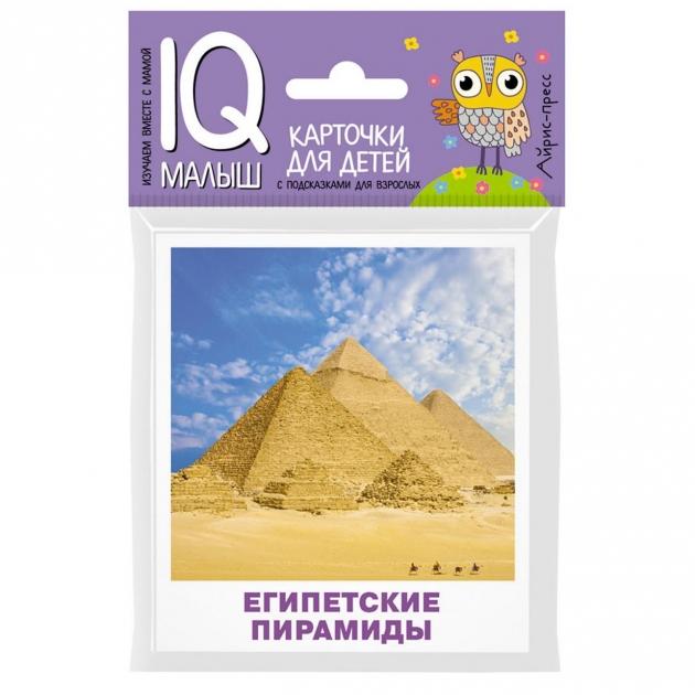 Набор карточек Айрис - пресс Умный малыш Чудеса Древнего мира 57782