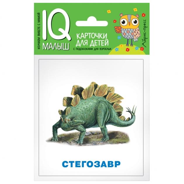 Набор карточек Айрис - пресс Умный малыш Динозавры 65121