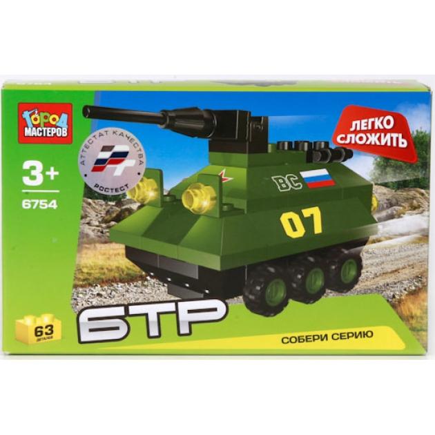 Детский конструктор Город Мастеров Бтр BB-6754-R