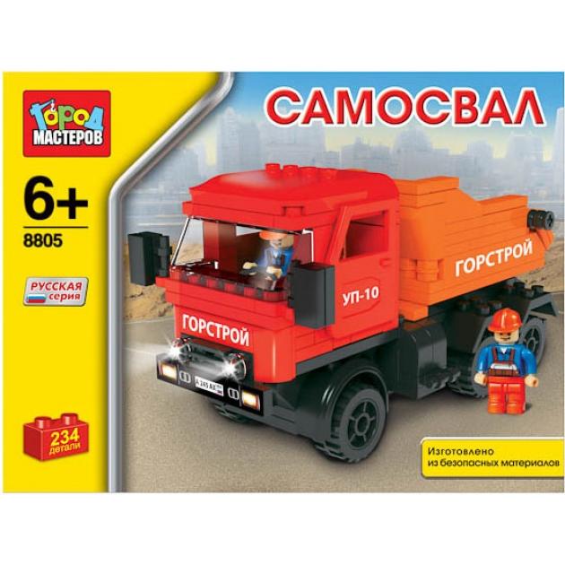 Детский конструктор Город Мастеров Самосвал BB-8805-R