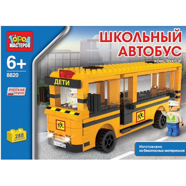Детский конструктор Город Мастеров Школьный Автобус BB-8820-R