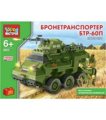 Детский конструктор Город Мастеров Бтр 60п BB-8825-R