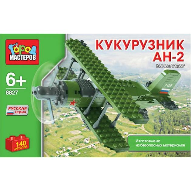 Детский конструктор Город Мастеров Кукурузник Ан 2 BB-8827-R