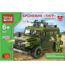Детский конструктор Город Мастеров Броневик Тигр BB-8837-R...