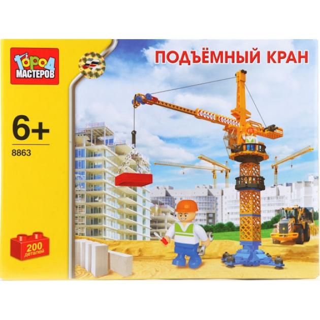Детский конструктор Город Мастеров Подъемный Кран BB-8863-R1
