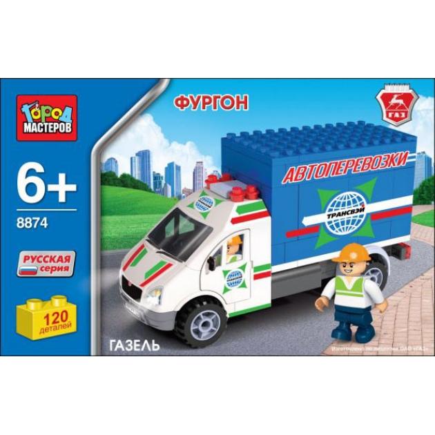 Детский конструктор Город Мастеров Автоперевозки Газель BB-8874-R