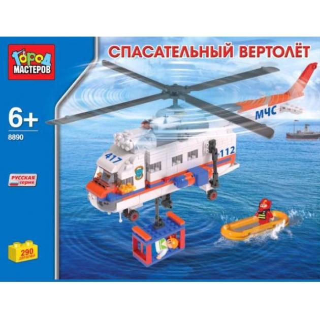 Детский конструктор Город Мастеров Спасательный Вертолет BB-8890-R