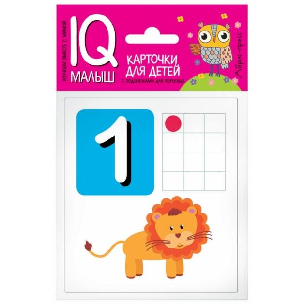 Обучающие карточки Айрис - пресс умный малыш считаем от 1 до 12 артикул 64506