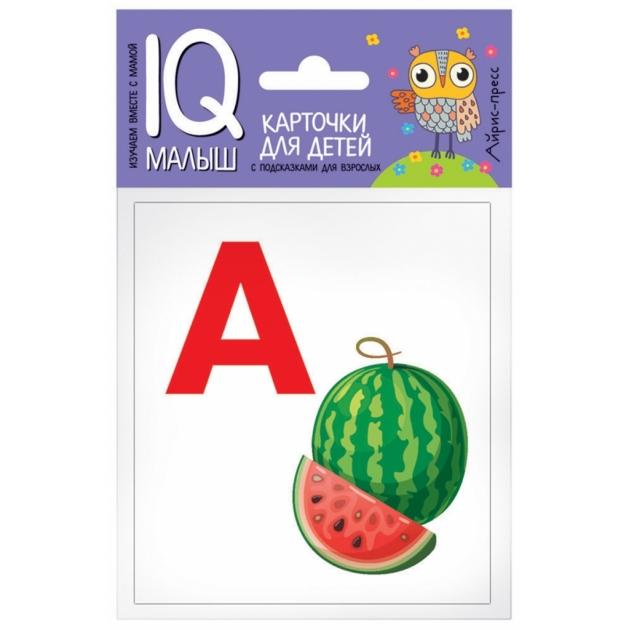 Обучающие карточки Айрис пресс Умный малыш Азбука А-О 64766
