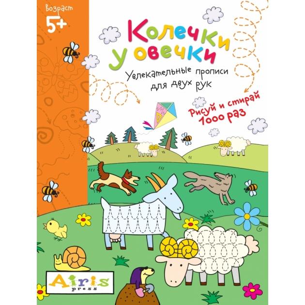 Пропись Айрис - пресс Рисуй и стирай 5+ Колечки у овечки 63714