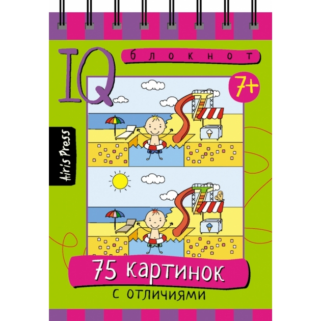 Развивающая игра Айрис - пресс Умный блокнот 75 картинок с отличиями 63943