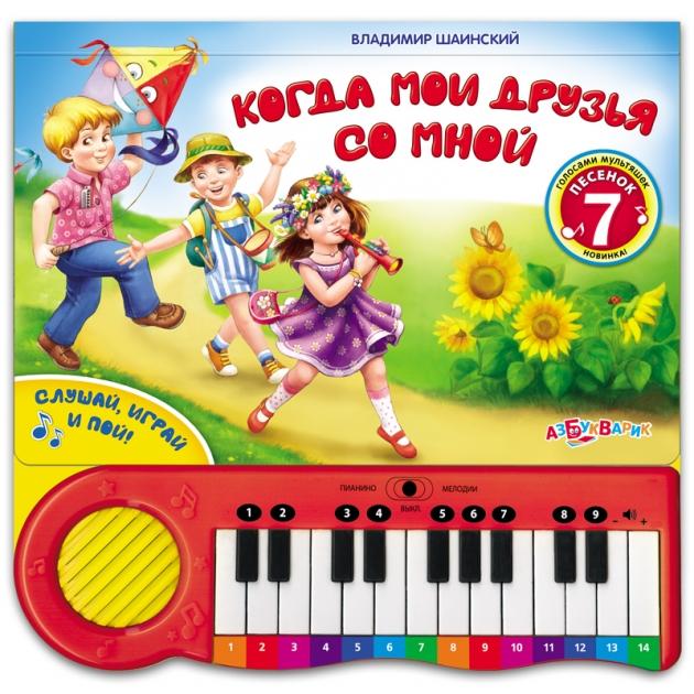 Интерактивная игрушка Азбукварик Когда мои друзья со мной 64416