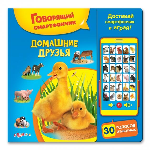 Интерактивные игрушка Азбукварик Говорящий смартфончик домашние друзья 64454