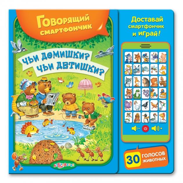Интерактивная игрушка Азбукварик Говорящий смартфончик Чьи домишки? Чьи детишки? 64478