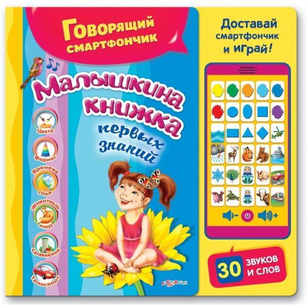 Интерактивная игрушка Азбукварик Говорящий смартфончик Малышкина книжка первых знаний 64515