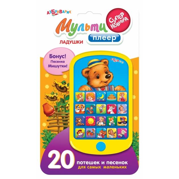 Интерактивная игрушка Азбукварик Мультиплеер Ладушки 80291