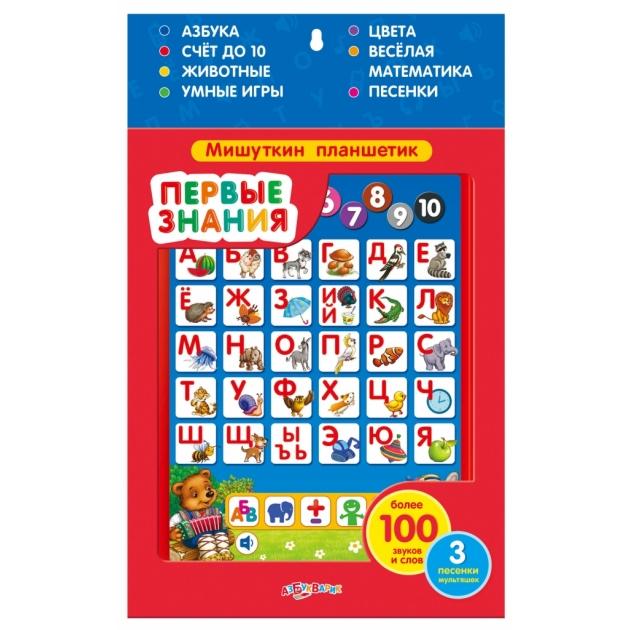 Интерактивная игрушка Азбукварик Мишуткин планшетик Первые знания 80390