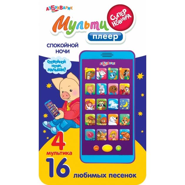 Интерактивная игрушка Азбукварик Мультиплеер Спокойной ночи 80444