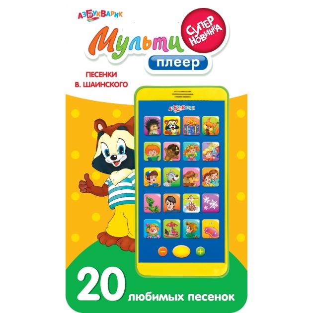 Интерактивная игрушка Азбукварик Мультиплеер песенки Шаинского 80451