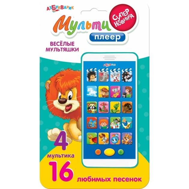 Интерактивная игрушка Азбукварик Мультиплеер Веселые мультяшки 80475
