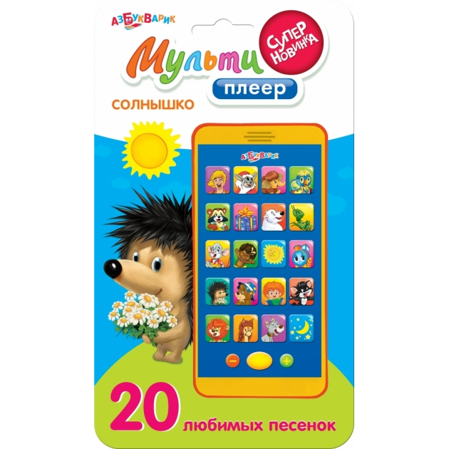 Интерактивная игрушка Азбукварик Мультиплеер Солнышко 80482