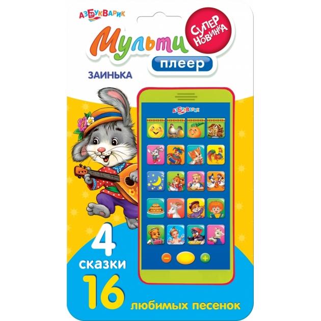 Интерактивная игрушка Азбукварик Мультиплеер Заинька 80499