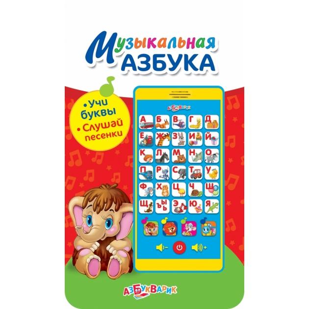 Интерактивная игрушка Азбукварик Музыкальная азбука Мультиплеер 80505
