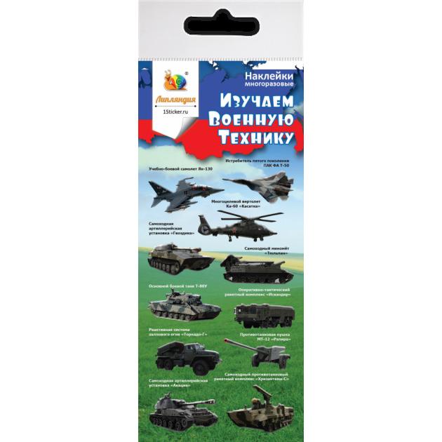 Набор наклеек Липляндия Военная техника 1 28354