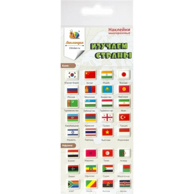 Набор наклеек Липляндия Флаги Азии и Африки 6299