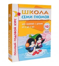 Детская интерактивная книга Мозаика-синтез школа с...
