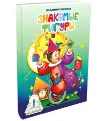 Детская интерактивная книга Знаток Знакомые фигуры 20011...