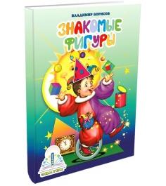 Детская интерактивная книга Знаток Знакомые фигуры...