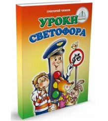 Детская интерактивная книга Знаток Уроки светофора 20017...