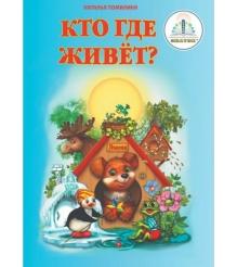 Детская интерактивная книга Знаток Кто где живёт 20021...