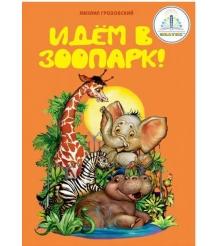 Детская интерактивная книга Знаток Идём в зоопарк 20025...