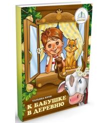 Детская интерактивная книга Знаток К бабушке в деревню 40003...