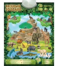 Электронный звуковой плакат Знаток весёлый зоопарк...