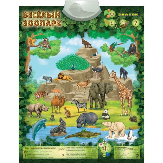Электронный звуковой плакат Знаток весёлый зоопарк артикул PL-06-ZOO
