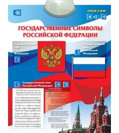 Электронный звуковой плакат Знаток государственные символы артикул PL-07-GS...