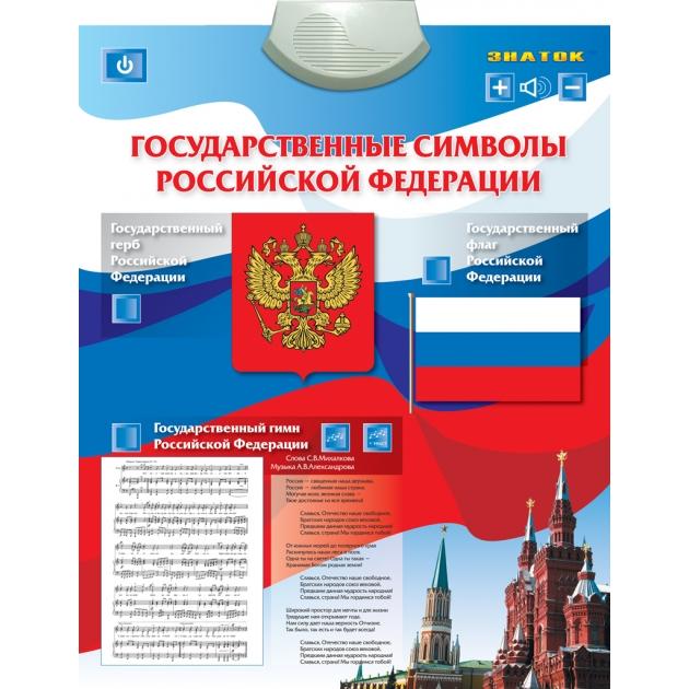 Электронный звуковой плакат Знаток государственные символы артикул PL-07-GS