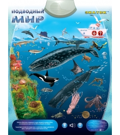 Электронный звуковой плакат Знаток подводный мир а...