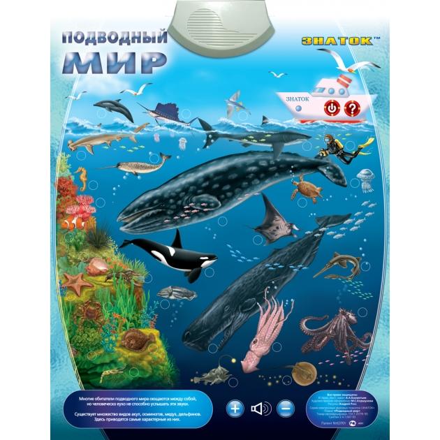 Электронный звуковой плакат Знаток подводный мир артикул PL-09-WW