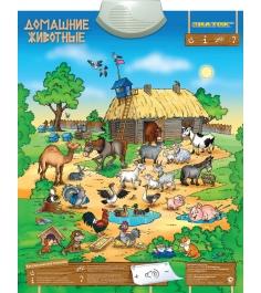 Электронный звуковой плакат Знаток домашние животные артикул PL-10-ZH...