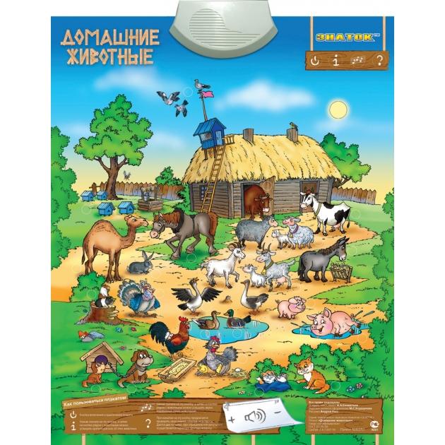 Электронный звуковой плакат Знаток домашние животные артикул PL-10-ZH