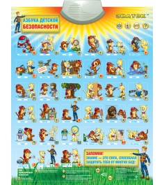Электронный плакат Знаток Азбука детской безопасности PL-11-BZ...